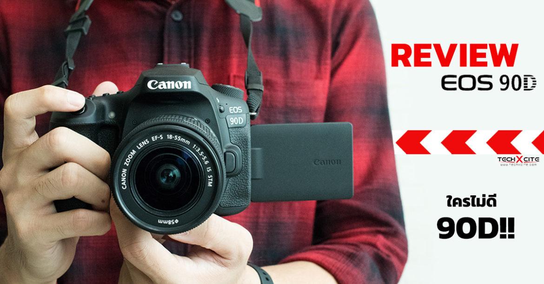รีวิวกล้องถ่ายรูป Canon EOS 90D  ถูกใจสำหรับมือใหม่หัดเล่นกล้อง