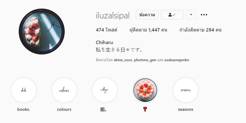 แนะนำบัญชี อินสตาแกรม iluzalsipal ไอเดียถ่ายรูปธรรมดา ที่ไม่ธรรมดา