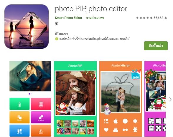 แนะนำแอพพลิเคชั่นสำหรับแต่งภาพและถ่ายภาพ  photo PIP, photo editor