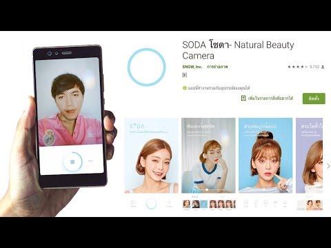 สายเซลฟี่ห้ามพลาดกับแอปพลิเคชั่น SODA โซดา – Natural Beauty Camera