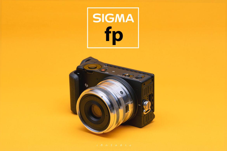 กล้องถ่ายรูป SIGMA FP กล้อง MIRRORLESS FULL FRAME มีขนาดเล็กที่มาพร้อมกับการทำงานครบเครื่อง