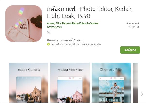 แอพพลิเคชั่น กล้องกาแฟ อีกแอพที่น่าสนใจปรับและแก้ไขรูปถ่ายได้อย่างง่ายดาย