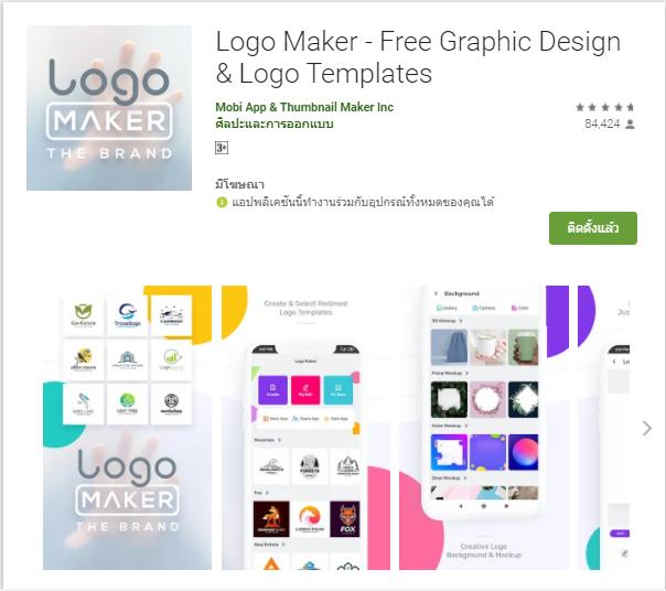 logo maker แอพพริเคชั่น สำหรับคนชอบถ่ายภาพอัพเดทขึ้นโซเซียร์มีเดียร์ต้องมี