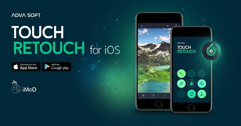 TouchRetouch อีกหนึ่งแอพพริเคชั่นแต่งภาพดีๆลบส่วนที่ไม่ต้องกาาร ที่ควรมีไว้