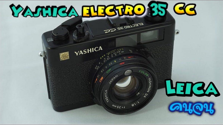 Electro 35 CC กล้องRangefinder จากแบรนด์Yashica ถนัดมือน้ำหนักกำลังพอดี