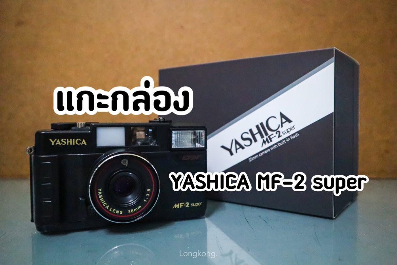 MF-2 super กล้องฟิล์มคอมแพคน่าใช้จากแบรนด์ Yashica ราคาดีสำหรับตากล้อง